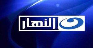 قناة النهار بث مباشر
