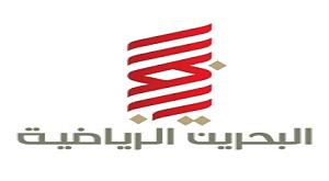 البحرين الرياضية