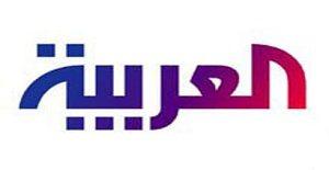 قناة العربية بث مباشر بدون تقطيع