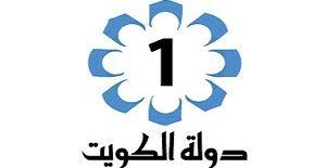 الكويت بث مباشر
