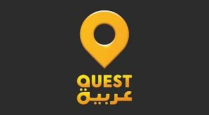 تردد قناة كويست عربية