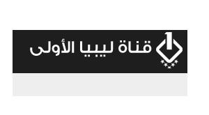 تردد قناة ليبيا الاولى البث المباشر
