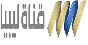 قناة ليبيا بث مباشر