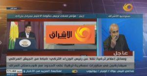 قناة الاشراق العراقية