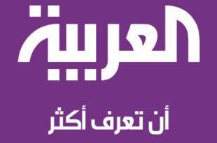 تردد قناة العربية الجديد على جميع الاقمار