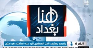 قناة هنا بغداد مباشر   تردد قناة هنا بغداد