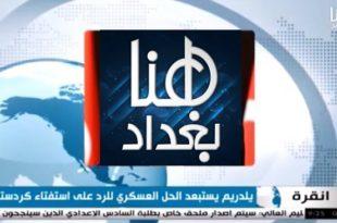 قناة هنا بغداد مباشر | تردد قناة هنا بغداد