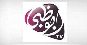 قناة ابو ظبي بث مباشر